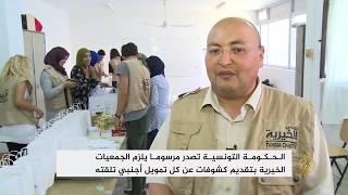 تونس تلزم الجمعيات بتقديم كشوف التمويل الأجنبي