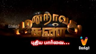 Moondravathu Kan Vendhar tv Show