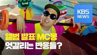 [문화광장] MC몽 25일 정규 8집 발표…반응은? /…