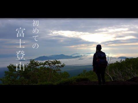 【C&M】初めての富士登山 吉田ルート 5合目~頂上まで  /Mr.Fuji Yoshida Route guide