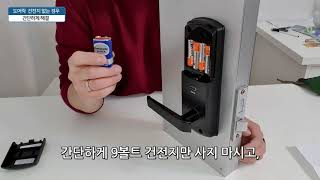 전자키(도어락) 방전시 문 열기!! (feat.9v건전…