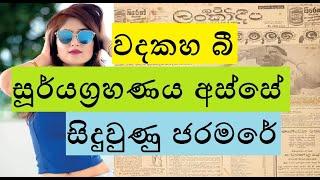 බිව්වානේද වදකහ සුදිය | Wadakaha Sudiya - Sinhala | Aruna Namal