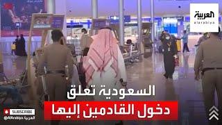 نشرة الرابعة | السعودية تعلق دخول القادمين إليها من 20 دولة بسبب كورونا