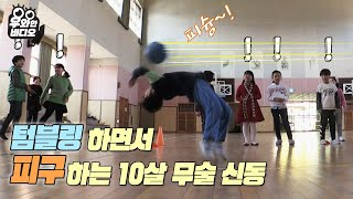 Playing Dodgeball while Tumbling, ain't it easy? Fantastic round off of martial art prodigy!