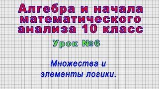 Алгебра 10 класс (Урок№6 - Множества и элементы логики.)