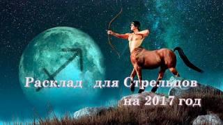 Расклад для Стрельцов на 2017 год