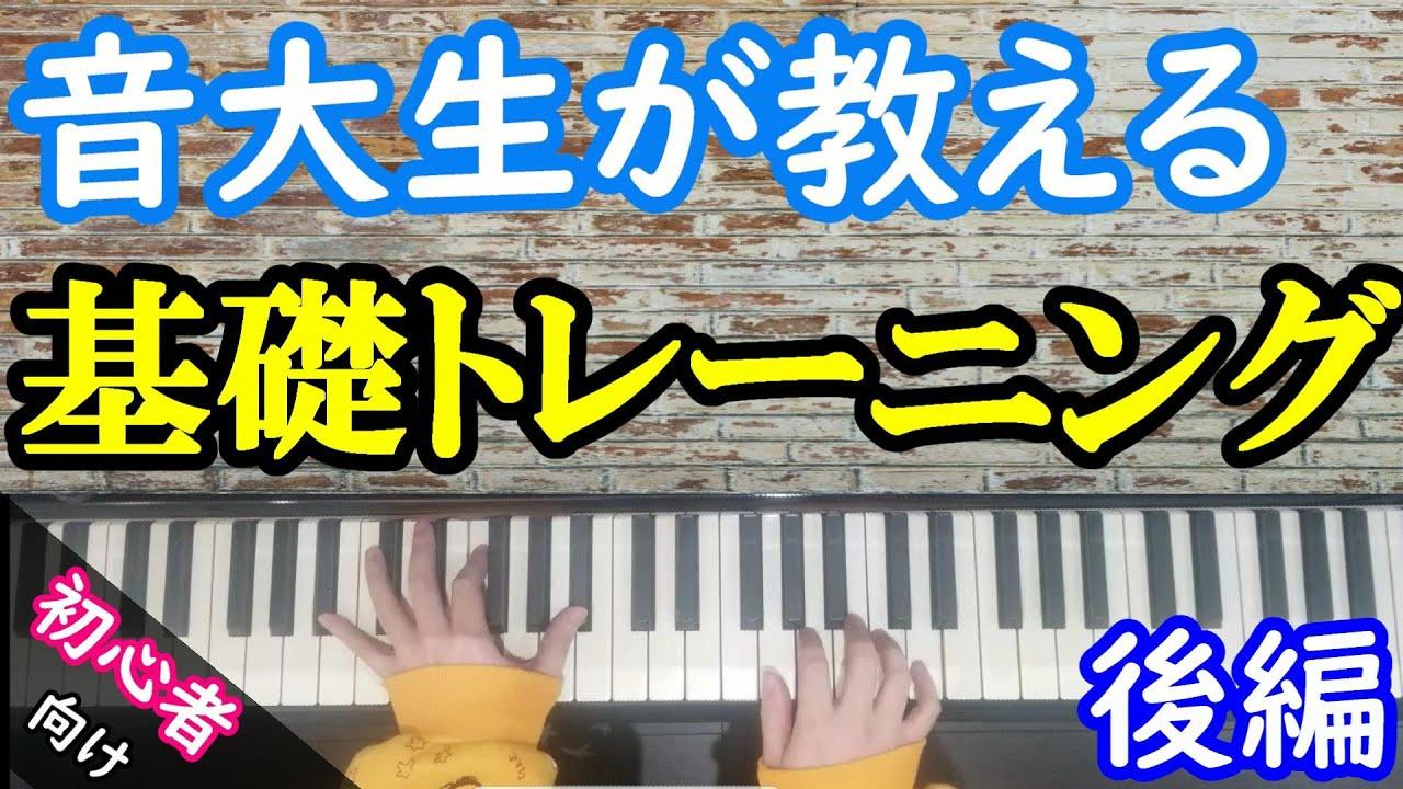 現役音大生が教えるピアノを上達させる基礎トレーニングレッスン【初心者向け/後編】