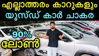 Used Cars Kerala || Used Car Video || Motor World