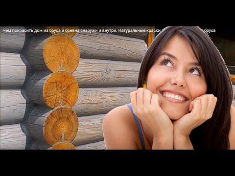 Цвет бревна НЕ ТЕМНЕЕТ если древесину обработать правильно. Как защитить бревно и брус от потемнения