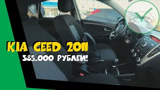 КИА СИД 2011 ЗА 385.000 РУБЛЕЙ! Автоподбор Kia Ceed ClinliCar