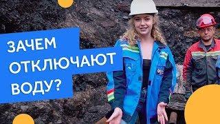 Почему в Новокузнецке отключают воду?