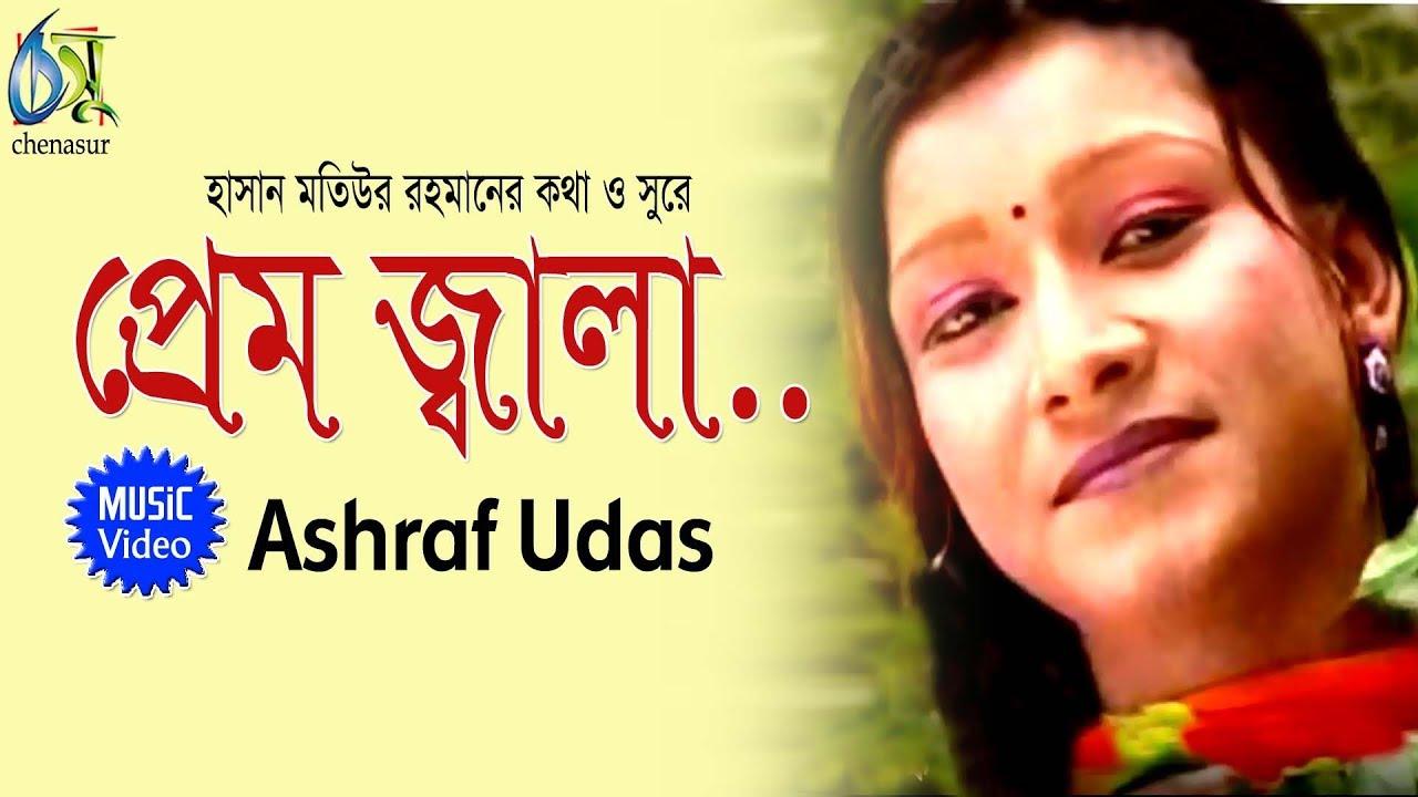 ashraf udas