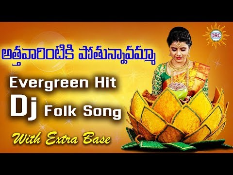 Athavarintiki Pothunnavamma Evergreen Hit Dj Folk Song | Disco Recording Company