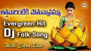 Athavarintiki Pothunnavamma Evergreen Hit Dj Folk Song | Disco Recording Company