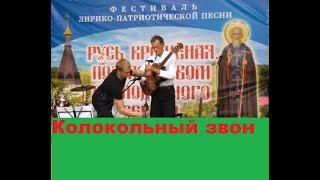 Слова и музыка иеромонаха отца Романа Матюшина. КОЛОКОЛЬНЫЙ ЗВОН.