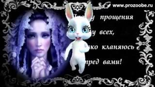Прощение на святой праздник Прощеное воскресенье ♥♥♥ Пусть сгинут зло, агрессия и войны