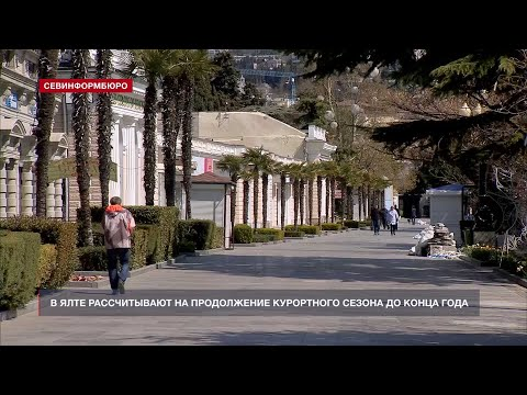 НТС Севастополь: В Ялте рассчитывают на продолжение курортного сезона до конца года