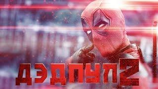 Дэдпул 2 – Русский Трейлер Тизер!Deadpool 2 Русский Трейлер 2018!