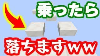 【マインクラフト】ブロックの上に乗れない!?非常識なマインクラフト【マイクラ実況】