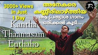 കാന്താ താമസമെന്തഹോ - (Official Video) | Joshua Ruth | Justus Joseph | ഹൃദയത്തിൽ തൊട്ട പ്രത്യാശ ഗാനം