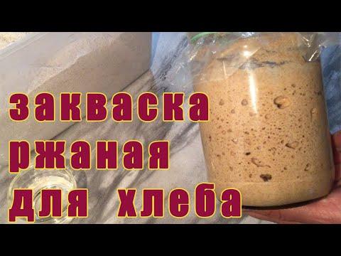 Как я делаю закваску на ржаной муке для бездрожжевого хлеба. Полная видео -версия в хорошем темпе))