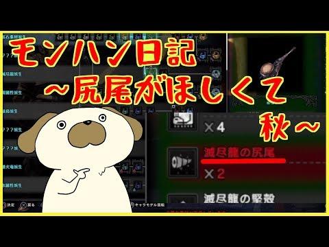 【モンハン日記】ネルギガンテの尻尾がほしい野良犬【MHWI】