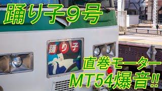 【爆音回復運転】185系12両の臨時踊り子9号 東京~熱海