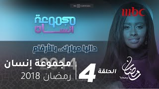 مسلسل #مجموعة_انسان - 4 - الفنانة السعودية الشابة داليا مبارك.. بالأرقام #رمضان_يجمعنا