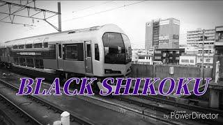 【鉄道PV】BLACK SHOUT(Full ver.)【JR四国 × バンドリ!】