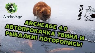 Archeage 4.0 Автопрокачка твина и рыбалки!