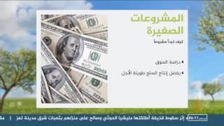 دول الخليج تحتفل بالأسبوع العالمي لريادة الأعمال