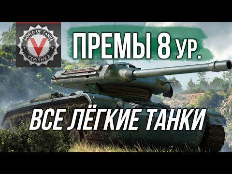 Премиум танки 8 уровень (Все Лёгкие танки)   World of Tanks