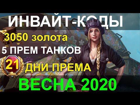ИНВАЙТ КОД World Of Tanks ВЕСНА 2020! до 3050 голды, 5 ПРЕМ ТАНКОВ, 11 Дней Прем аккаунта.
