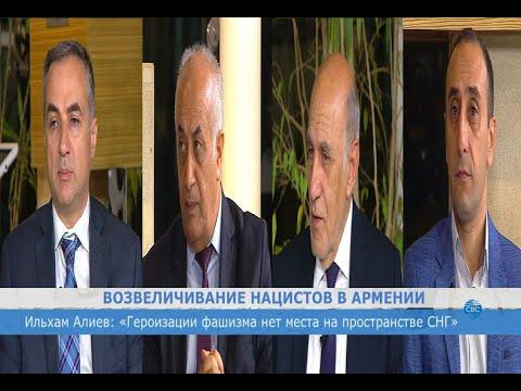 Героизация неонацизма в Армении