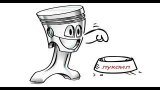 расход масла основная причина ( ВАЗ 8 клапанов )
