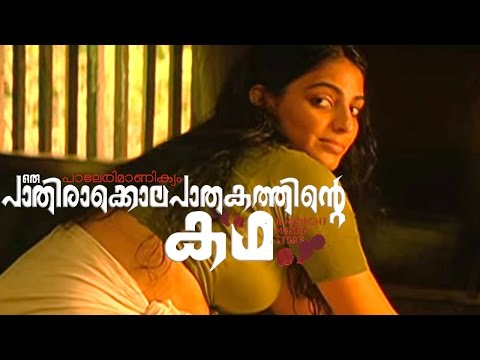 Paleri Manikyam Malayalam Movie | Malayalam Full Movie | Mythili | Preparing to go for a Drama