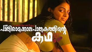 vuclip Paleri Manikyam Malayalam Movie | Malayalam Full Movie | Mythili | Preparing to go for a Drama