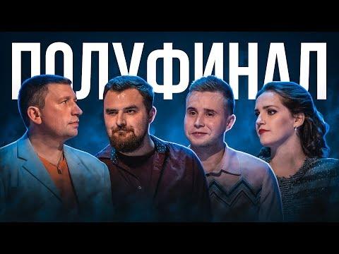 КВН Полуфинал - путь к медалям. Фильм.