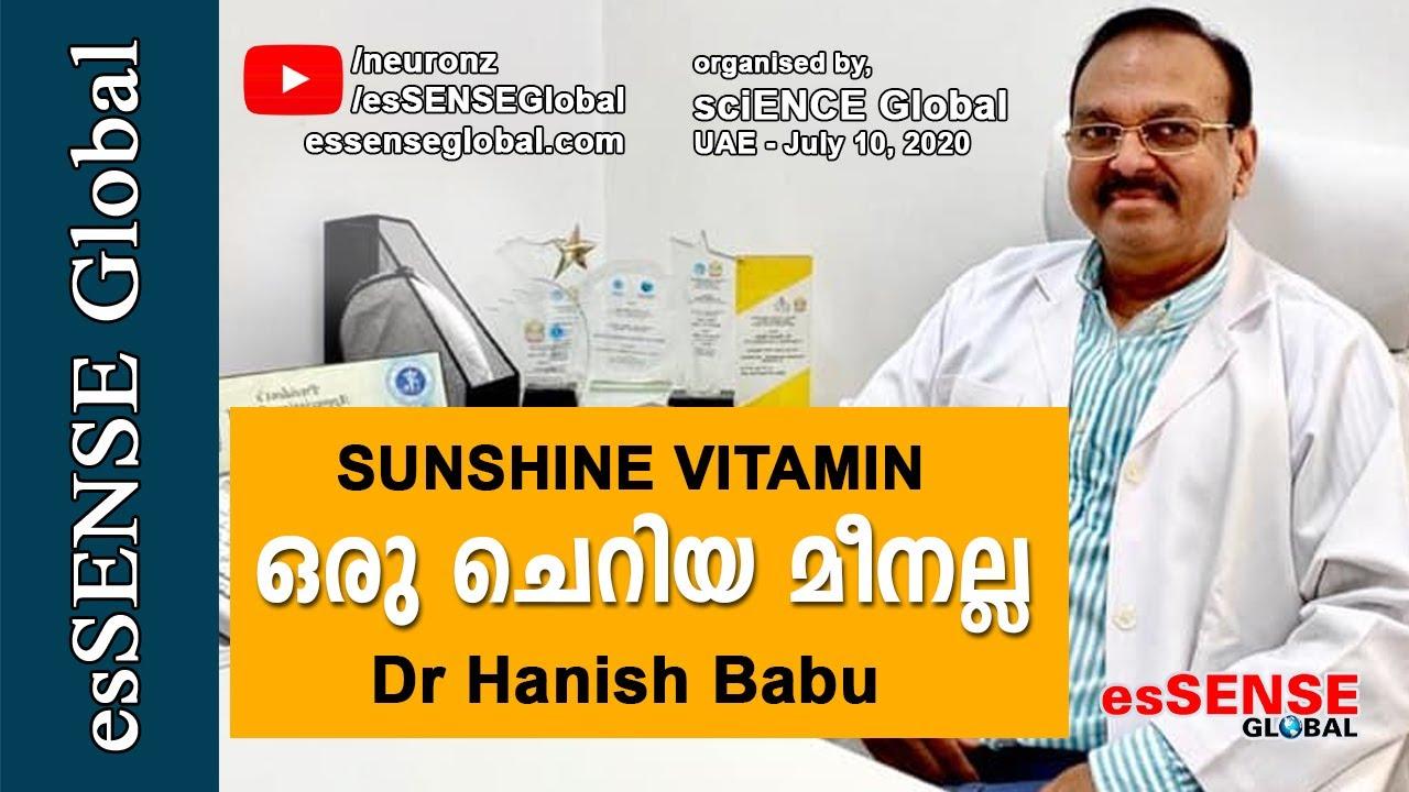 Sunshine Vitamin - ഒരു ചെറിയ മീനല്ല - Dr Hanish Babu | Vitamin D in Health and Disease
