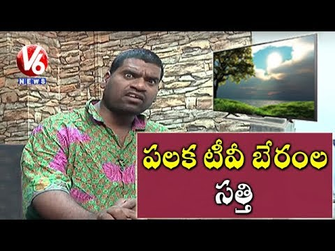 Bithiri Sathi Wants To Buy LED TV | Satire On Fake & Cheap TVs Scam In Online Market | Teenmaar News