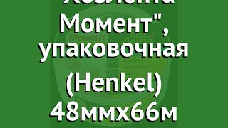 Клеящая ХозЛента Момент, упаковочная (Henkel) 48ммх66м обзор 1918972 производитель Henkel (Германия)