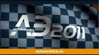 Ноггано, Петров [F1], Бумбокс поздравляют Автоэкзотику!