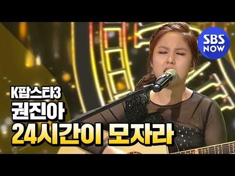 SBS [KPOPSTAR3] - TOP8 생방송, 권진아의 '24시간이 모자라'