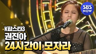 SBS [KPOPSTAR3] - TOP8 생방송, 권진아의