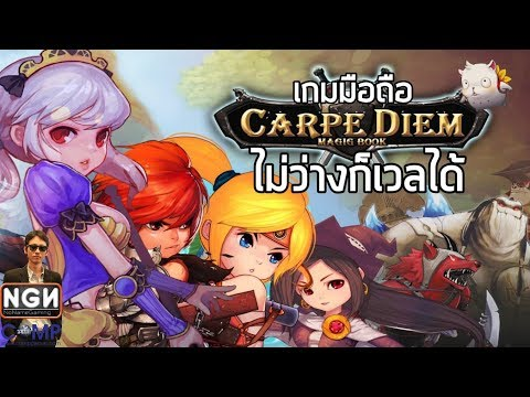 Carpediem Magic Book เกมมือถือ Idle RPG เปิดเซิร์ฟไทยแล้ว !!