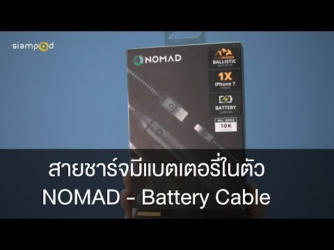 siampod ep 128 : สายชาร์จ NOMAD - Battery Cable