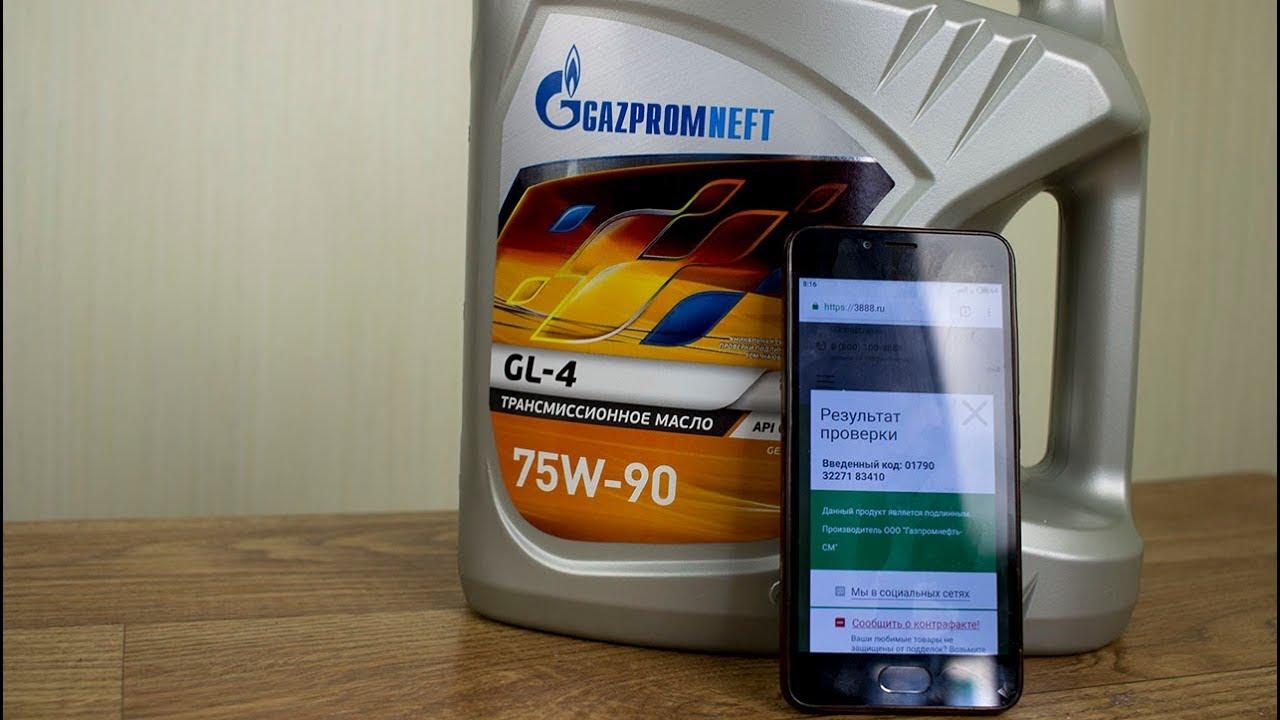 Проверка подлинности масла Газпромнефть