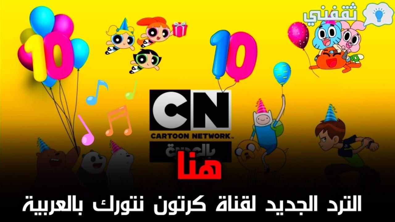 قنوات الأطفال: تردد قناة cn arabia بالعربية 2021