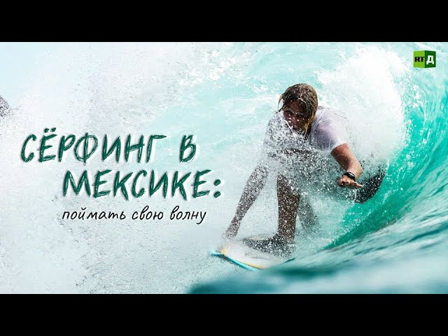 Сёрфинг в Мексике: смертельные игры с океаном
