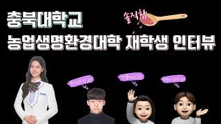 [충북대학교 농업생명환경대학 재학생 인터뷰] 원예과학과…